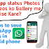WhatsApp status Photos aur Videos ko Gallery me save kaise kare? | 4 steps to save WhatsApp status in android phone 2019