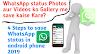 WhatsApp status Photos aur Videos ko Gallery me save kaise kare? | 4 steps to save WhatsApp status in android phone 2019
