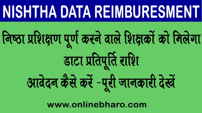 निष्ठा प्रशिक्षण के डाटा प्रतिपूर्ति के लिए आवेदन कैसे करें - How To Apply For Nishtha Training Data Reimbursement