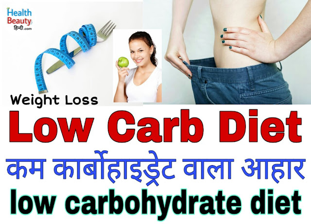 low carb diet | low carbohydrate diet | कम कार्बोहाइड्रेट वाला आहार