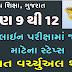 ગુજરાત વર્ચ્યુઅલ શાળા* ની ઓનલાઇન ક્લાસની પરીક્ષા.
