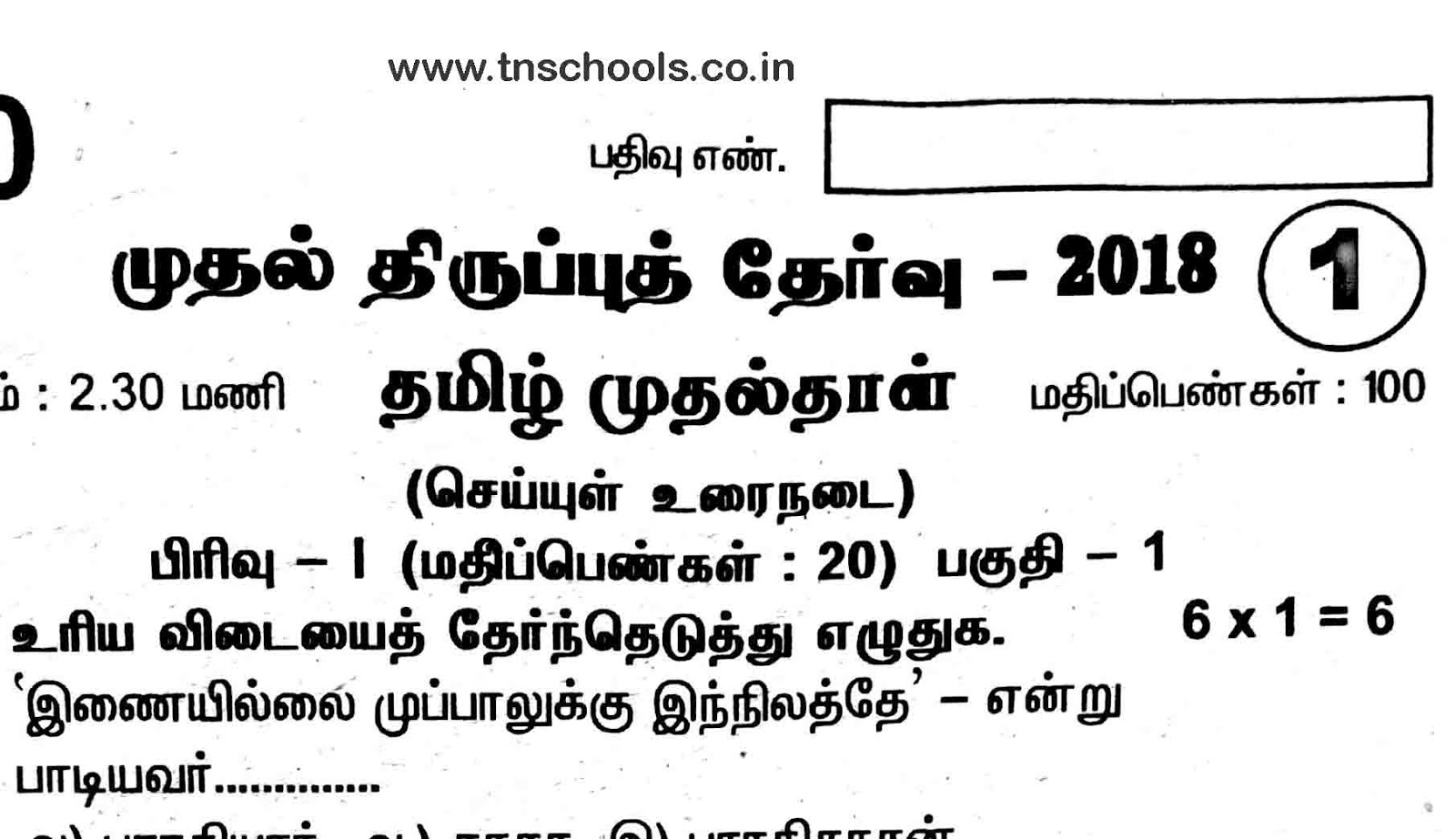 Tamil Nadu 10th std first revision exam question paper