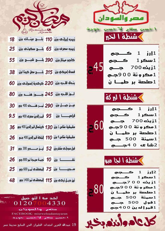 عروض كرتونة رمضان 2020 من مصر و السودان هايبر ماركت