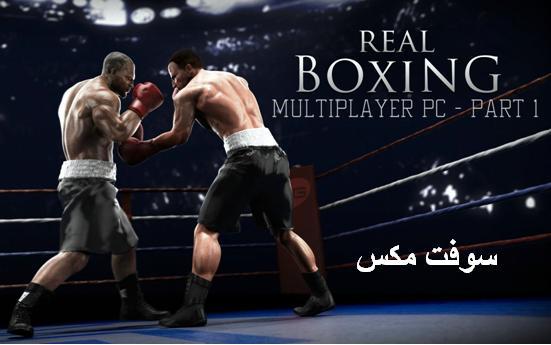 تحميل لعبة الملاكمة للكمبيوتر والاندرويد والايفون برابط مباشر ميديا فاير download rea boxing free