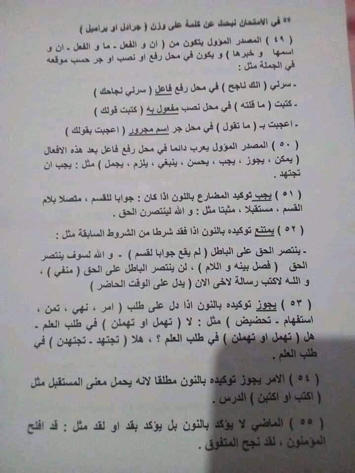 قواعد و ثوابت اعرابية هامة للثانوية العامة أ/ عزت السعيد 7