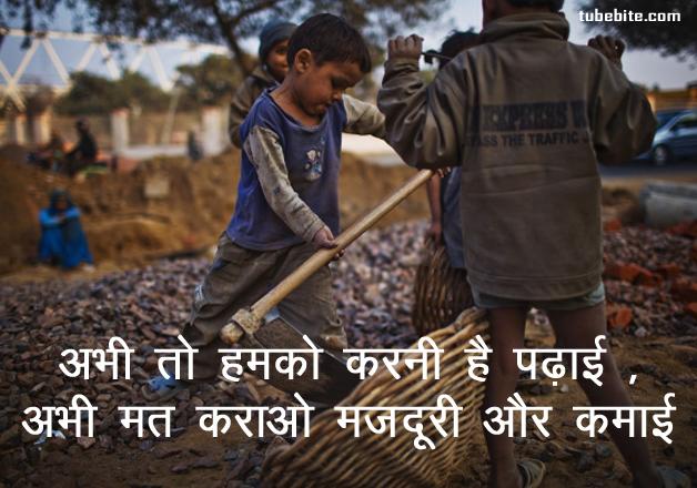 Poem On Child labor in hindi