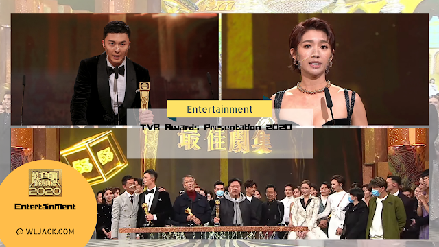 [Entertainment] TVB Awards Presentation 2020《万千星辉颁奖典礼2020》