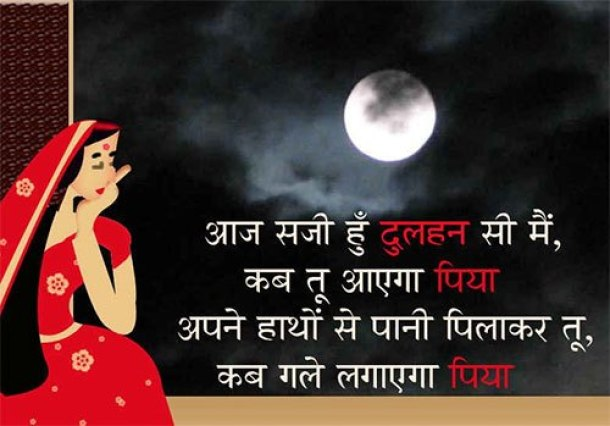 karwa chauth moon time today
