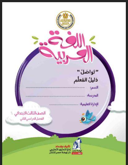 تحميل كتاب دليل المعلم فى اللغة العربية  للصف الثالث الابتدائى 2021 pdf