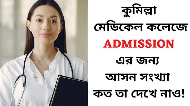 Comilla Medical College Admission Seat Number - CMC Seat Number