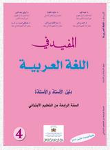 دليل واحة الكلمات العربية المستوى الرابع