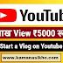 Vlogging Se Paise Kaise Kamaye - Vlog क्या होता है ?   How to Make Money from Vlog in Hindi   How to Start Vlogging