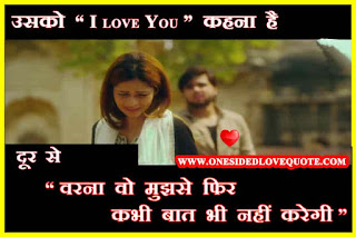Sad One side love best Quotes in hindi