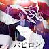 El anime Babylon se estrenará el 7 de octubre