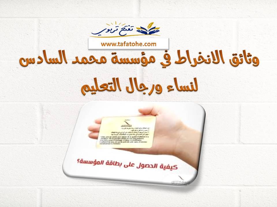 وثائق الانخراط في مؤسسة محمد السادس لنساء ورجال التعليم