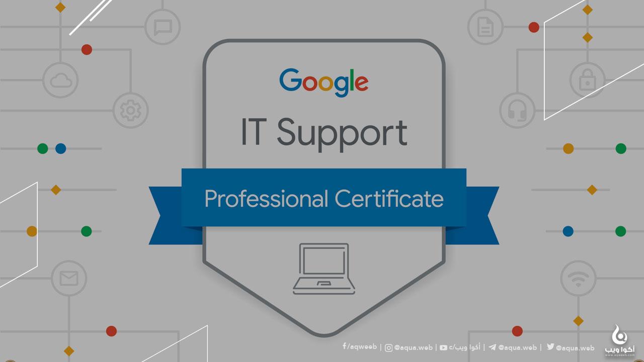 كورسات مقدمة من جوجل مع شهادة مهنية