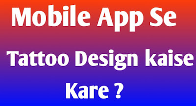 Mobile App se tattoo kaise banaye