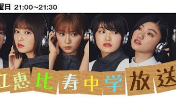 Shiritsu Ebisu Chuugaku: Housou-bu (JOQR) Broadcast #368 [MP3]