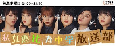 Shiritsu Ebisu Chuugaku: Housou-bu (JOQR)