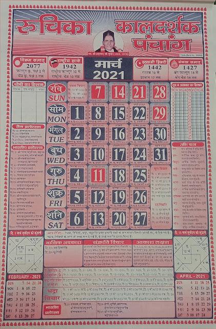 Kaldarshak Calendar 2021 March