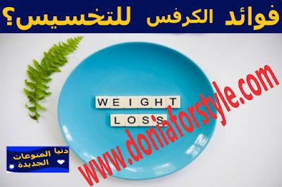 فوائد الكرفس فى تخسيس وفقدان الوزن وعلاج الامساك