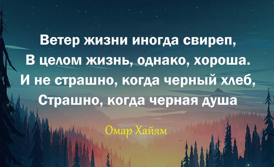 ТОП-20 Мудрых Цитат Омара Хайяма