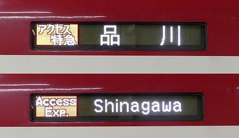 京成電鉄 アクセス特急 品川行き1 1000形