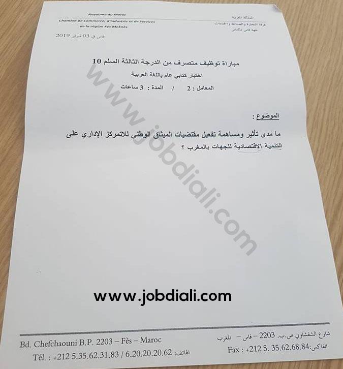 Exemple Concours de Recrutement des Administrateurs 3ème grade (échelle 10) 2019 - Conseil Région Fès Meknès
