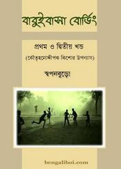 Babui Basa Boarding ebook