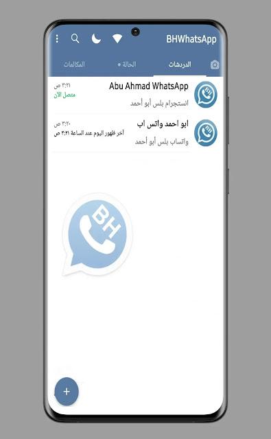 واجهة واتس اب بلس ابو احمد