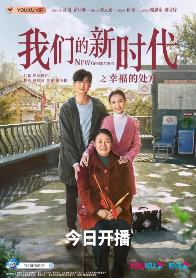 New Generation: Happiness Method Poster