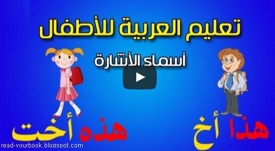 تعلم اللغة العربية للاطفال بالصوت والصورة