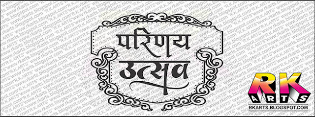परिणय उत्सव Logo