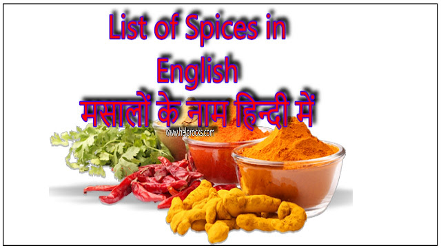 List of Spices in Hindi and English मसालों के नाम