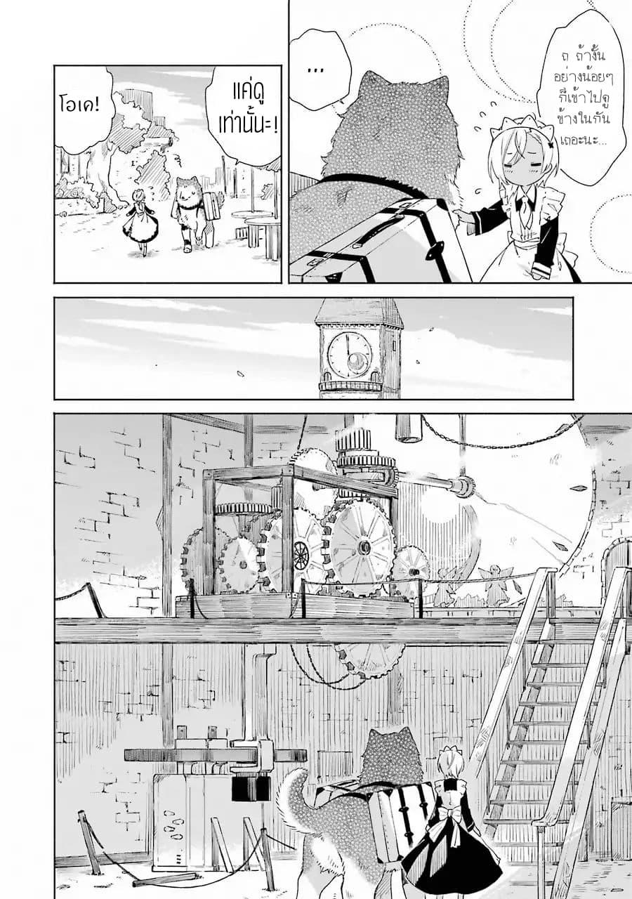 อ่านการ์ตูน Tabi to Gohan to Shuumatsu Sekai ตอนที่ 1 หน้าที่ 25