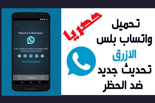 تنزيل واتس اب بلس اخر اصدار 2019,تحميل واتس اب بلس الازرق WhatsApp Plus APK, تنزيل واتساب بلس واتساب بلس الازرق التحديث الجديد 2019,تنزيل واتس اب بلاس للاندرويد,الواتس اب الأزرق بلس,برنامج واتساب بلس,وتس اب بلاس,احدث وتساب بلس,WHATSAPP PLUS,واتس اب بليس,الوتس الازرق