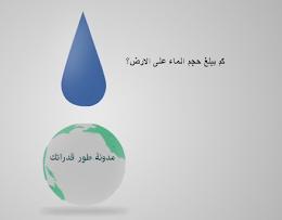 كم تبلغ كمية الماء على كوكب الارض
