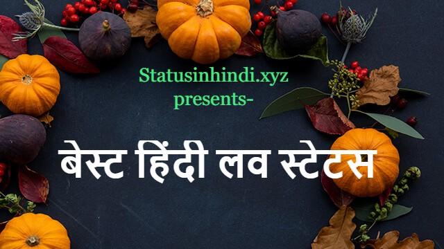 Best Hindi Love Status | बेस्ट हिंदी लव स्टेटस