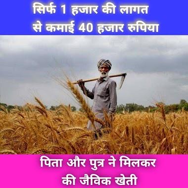 1 हजार की लागत से 40 हजार रुपियो तक खेती में कमाया