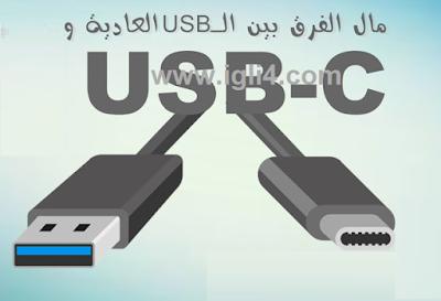 تعرف ما هو الفرق بين وصلة USB-C والـ USB العادية؟