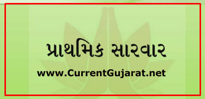 Prathmik Sarvar Book Pdf By AMC And Application