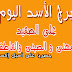 مولود برج الأسد اليوم السبت 1-8-2020 مهنيا وعاطفيا ، مواليد برج الأسد اليوم 1\8\2020 الحب والعمل