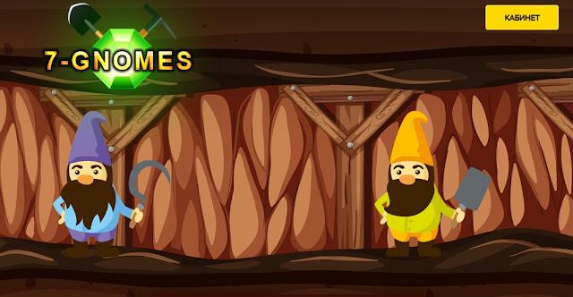 7-gnomes игра с выводом денег