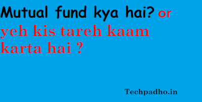 what is mutual fund in hindi