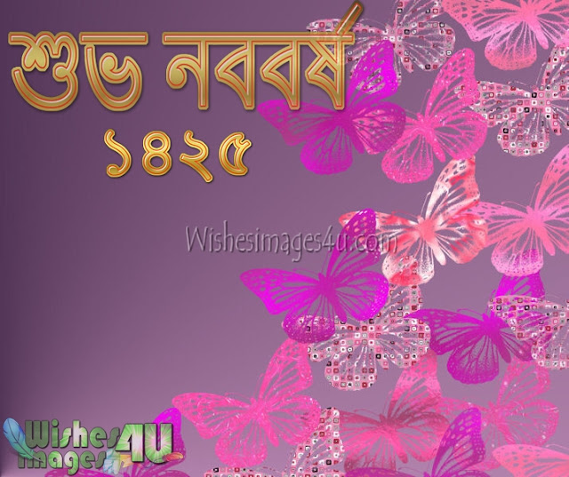 বাংলা নববর্ষ ২০১৮ Photo Greetings Download