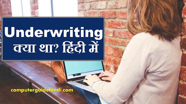 Underwriting क्या है?
