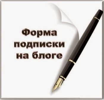 http://www.iozarabotke.ru/2014/11/kak-sozdat-ustanovit-banner-i-formu-podpiski-na-blog.html