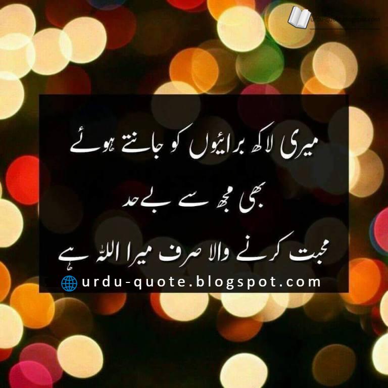 Urdu Quotes | Best Urdu Quotes | Famous Urdu Quotes: Deen ...