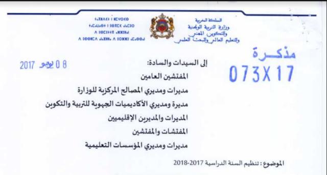 المقرر الوزاري المنظم للموسم الدراسي 2017-2018