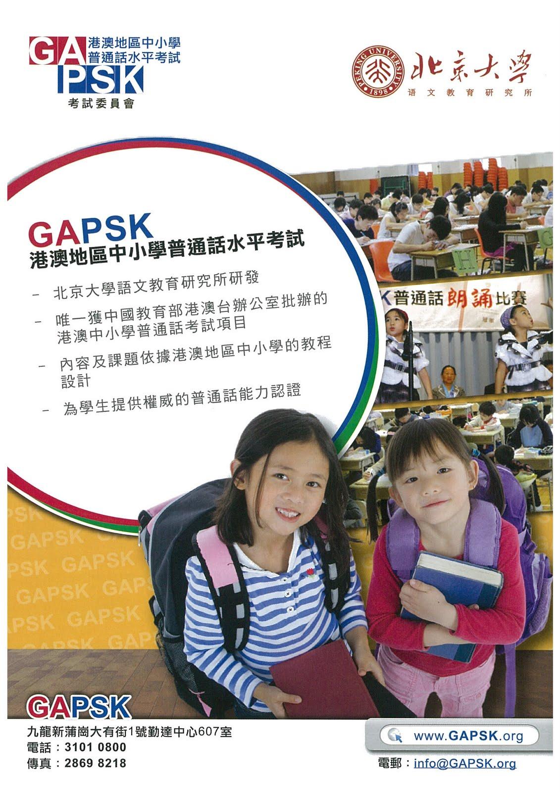保良局陳溢小學: GAPSK港澳地區中小學普通話水平考試